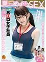 SOD女子社員 最年少宣伝部 2年目 加藤ももか(21) に下された販売促進命令! 汗・ヨダレ・潮・愛液・精子 初めての夏コスびちょ濡れSEX