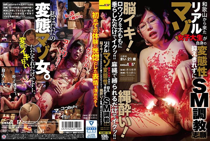 [SDMU-742] 和歌山から来たリアルマゾ女子大生が自身の変態性を抑えきれずにSM調教志願 脳イキ!ロウソクを太ももに垂らしただけでイクッ!!縄酔い!麻縄で縛られるだけでイクッ!!
