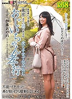 「(アール)R68 男68歳にして華やぐ 東京 冷たい雨のある日愛と子宮で包み込むおじいちゃん孝行 加藤あやの」のパッケージ画像