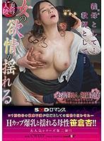 「SODロマンス お義母さんは担任教師 ~息子との秘密を守るため、若い肉棒を受け止め乱れる女淫肉~ 笹倉杏」のパッケージ画像