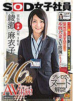 SOD女子社員 宣伝部中途入社1年目 綾瀬麻衣子 46歳 AV出演(デビュー)!綾瀬麻衣子