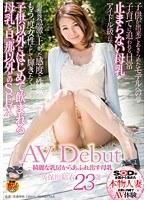 「綺麗な乳房からあふれ出す母乳 久保田結衣 23歳 AV Debut」のパッケージ画像