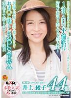 美しく透き通るような白い肌で淫靡な肢体の人妻 井上 綾子 44歳 第2章 ...