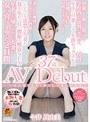 一点の曇りもなく凛として美しい人妻 今井 真由美 37歳 AVDebut