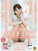 「非日常の刺激を求めて上京を繰り返す人妻 大矢美由紀 35歳 AV Debut」のパッケージ画像