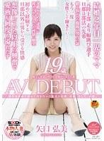 (1sdnm00093)[SDNM-093] 陸上に青春のすべてを捧げてきた人妻 部活を辞めて初めて付き合った彼氏と結婚、妊娠、そして、出産。矢口弘美 19歳 AV Debut ダウンロード
