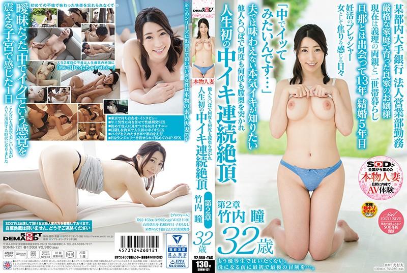 巨乳の人妻、竹内瞳出演の4P無料熟女動画像。もう優等生ではいたくない!