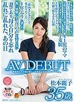 健康的な小麦肌が眩しい家族を支えるしっかりママさん。 松本麗子 35歳 AV DEBUT