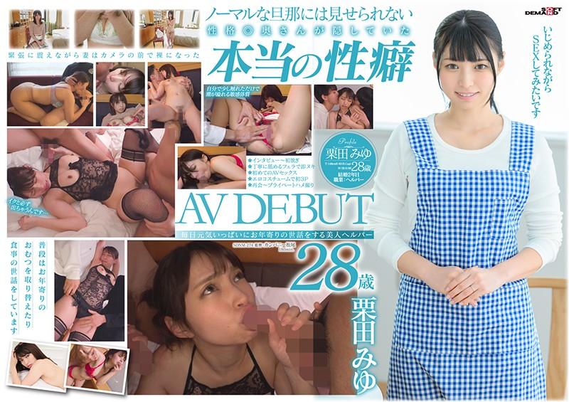 毎日元気いっぱいにお年寄りの世話をする美人ヘルパー 栗田みゆ 28歳 AV DEBUT 無料画像