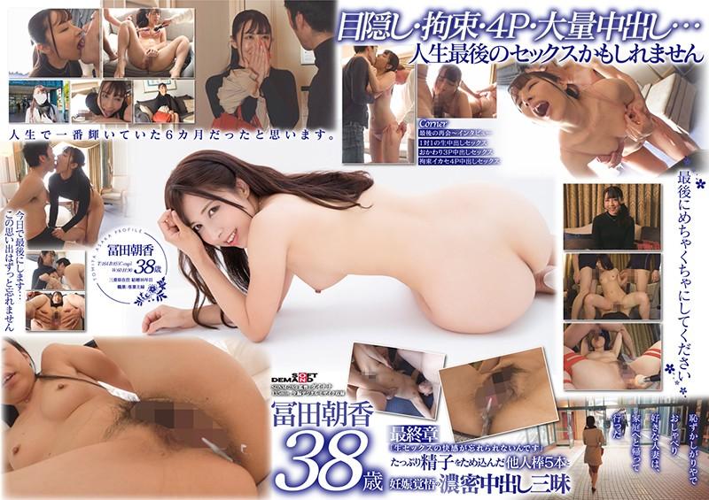 「お金よりも大切な何かを見つけに来ました…」冨田朝香 38歳 最終章 「生セックスの快感が忘れられないんです」たっぷり精子をため込んだ他人棒5本と妊娠覚悟の濃密中出し三昧 パッケージ画像