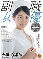 (1sdsi00001)[SDSI-001] 本職、看護婦 水谷あおい AVデビュー ダウンロード