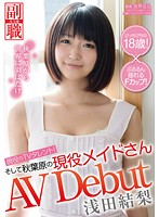 「現役のTVタレント!そして秋葉原の現役メイドさん 浅田結梨 AV DEBUT」のパッケージ画像