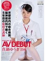 「京都府内の総合病院、脳神経内科で働く5年目の現役看護師 真鍋ゆうき25歳 AVデビュー」のパッケージ画像