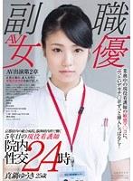 京都府内の総合病院、脳神経内科で働く5年目の現役看護師 真鍋ゆうき 25歳 業務中の現役看護師の敏感マ○コに、ぶっといデカチ○ポずっと挿入しっぱなし!院内性交24時 ダウンロード