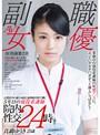 京都府内の総合病院、脳神経内科で働く5年目の現役看護師 真鍋ゆうき 25歳 業務中の現役看護師の敏感マ○コに、ぶっといデカチ○ポずっと挿入しっぱなし!院内性交24時