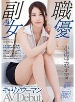 大手化粧品メーカー勤務 百貨店営業担当 10年目のキャリアウーマン 小出亜衣子 32歳 AVデビュー ダウンロード
