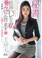(1sdsi00078)[SDSI-078] 現役社長秘書 みき26歳 美しく真面目な秘書の社長には絶対言えない変態願望を叶えます ダウンロード
