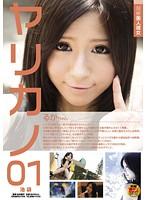 超絶美人彼女 ヤリカノ 01 るかちゃん ダウンロード