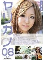 (1sdvs00008)[SDVS-008] 超絶美人彼女 ヤリカノ 08 まやちゃん ダウンロード