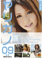 (1sdvs00009)[SDVS-009] 超絶美人彼女 ヤリカノ 09 みなみちゃん ダウンロード