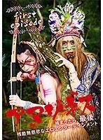 アマゾネス first episode