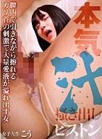 本気汁掻き出しピストン膣内で引きながら擦れるカリ首の刺激で大量愛液が溢れ出す女女子大生こう【shn-006】