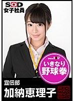 SOD女子社員 野球拳 宣伝部 加納恵理子 加納恵理子