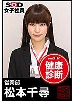 SOD女子社員健康診断営業部松本千尋【shyn-003】