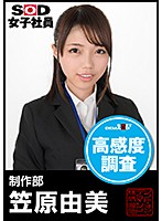 SOD女子社員 高感度調査 制作部 笠原由美 笠原由美