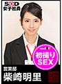 SOD女子社員 初口説きハメ撮り 営業部 柴崎明里