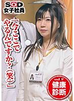 SHYN-014 SOD女子社員 健康診断 経理部 大隈涼子