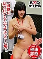 SOD女子社員健康診断営業部川合美緒【shyn-020】