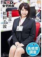 SOD女子社員高感度調査宣伝部松田千波【shyn-036】