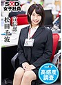 SOD女子社員 高感度調査 宣伝部 松田千波
