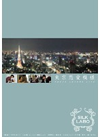 (1silk00003)[SILK-003] 東京恋愛模様 ダウンロード