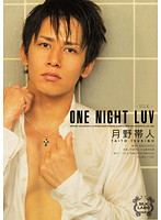 ONE NIGHT LUV 月野帯人