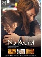 No Regret ダウンロード