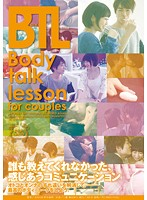 Body talk lesson for couples サムネ