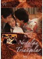 Nostalgia Triangular 江波りゅう ダウンロード