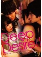 Deep Desire 2 ‐Please‐ ダウンロード