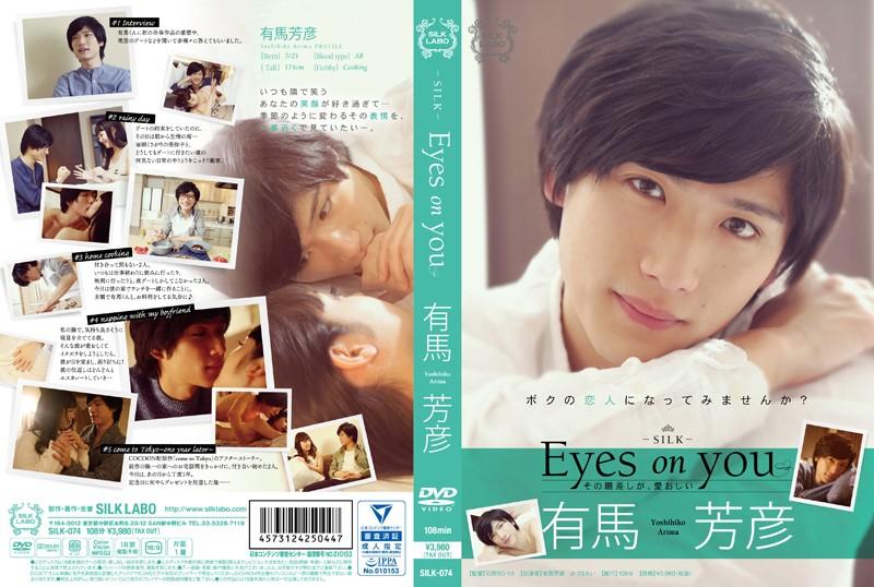 (1silk00074)[SILK-074] Eyes on you 有馬芳彦 ダウンロード
