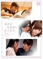 (1silk00076)[SILK-076] 素直になれない恋人たち 2nd season ダウンロード