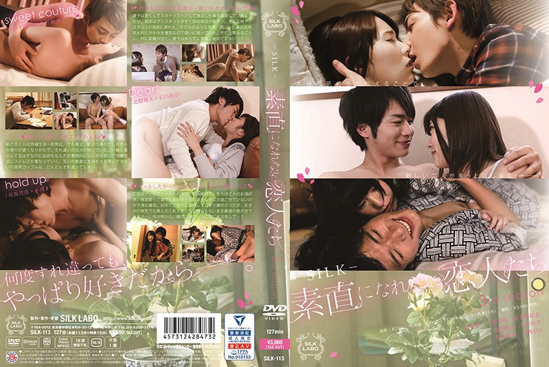 HOT BODY CENSORED [FHD]silk-113 素直になれない恋人たち 3rd season, AV HOT BODY CENSORED