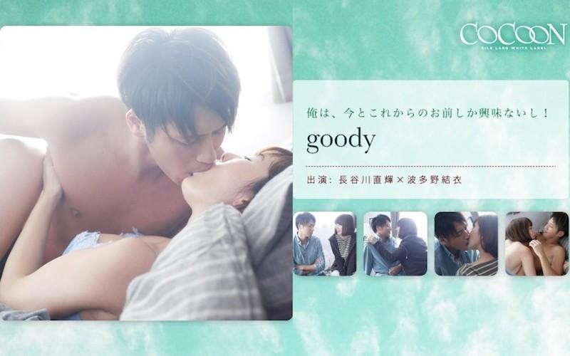 goody- 長谷川直輝- ジャケット画像
