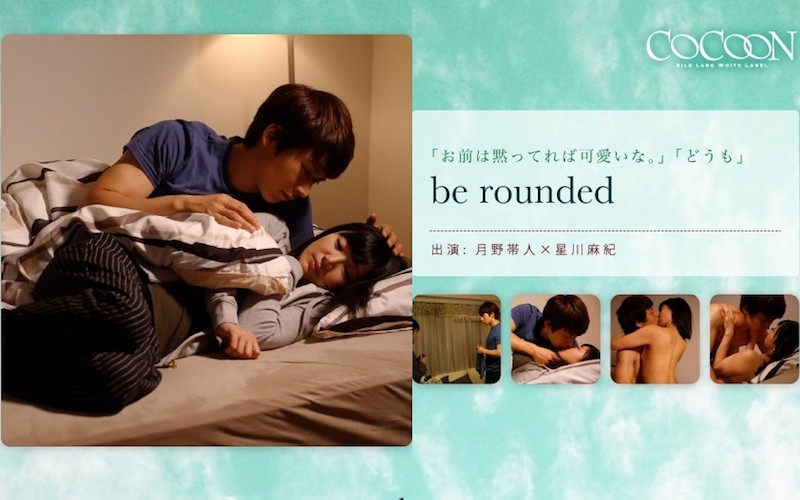 be rounded- 月野帯人- ジャケット画像
