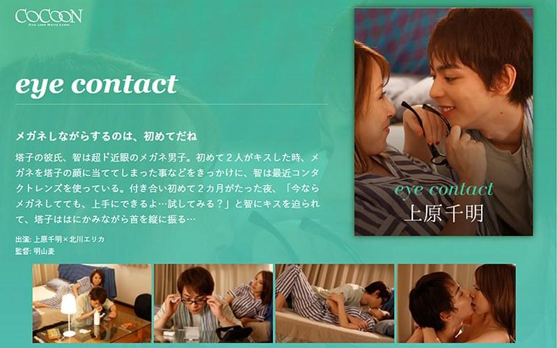 eye contact-上原千明- パッケージ画像