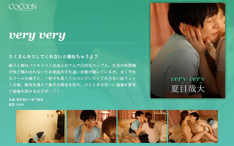 very very-夏目哉大- パッケージ画像
