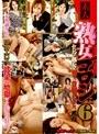 素人・熟女ゴロシ 6
