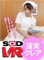 【VR】看護師をしている義妹が、僕の入院する個室にやって来て…