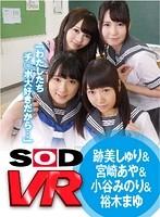 【VR】放課後の教室で4人の女子校・・・